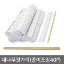 나무젓가락(대나무종이포장40p)일회용/도시락/고급저