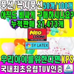 옥션 20%할인 판매1위 풍선도매/풍선/요술풍선/파티