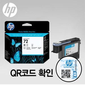 HP72 회색+포토블랙 헤드 C9380A T790 T1300 T795