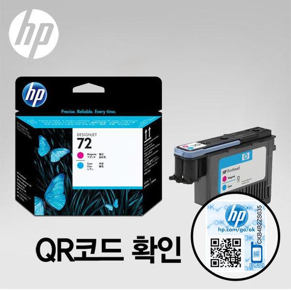 HP72 파랑+빨강 헤드 C9383A T1200 T790 1300 T795