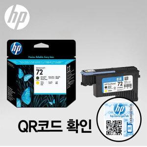 HP72 매트 블랙+노랑 헤드 C9384A T790 T1300 T795