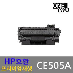 재생 표준 CE505A P2055x P2055dn P2055d P2055
