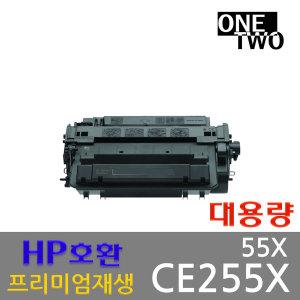 재생 대용량 CE255X P3015x P3015n P3015d P3015dn