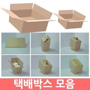 엔츠몰/택배박스 모음/택배용박스/택배상자/화물박스