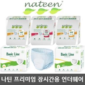 나틴 성인용 팬티기저귀 요실금 패드 특가 성인기저귀