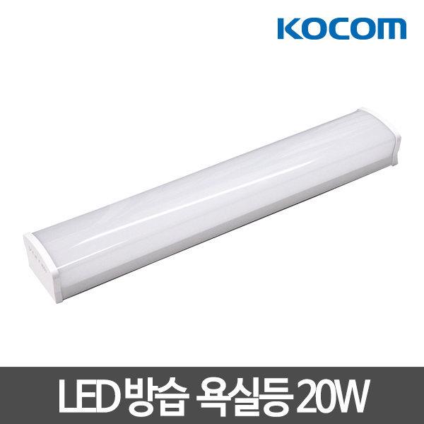 코콤)LED욕실등 20W 방습등 화장실등 LED등기구