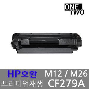 재생 표준 CF279A M26nw M26a M12w M12A CF279