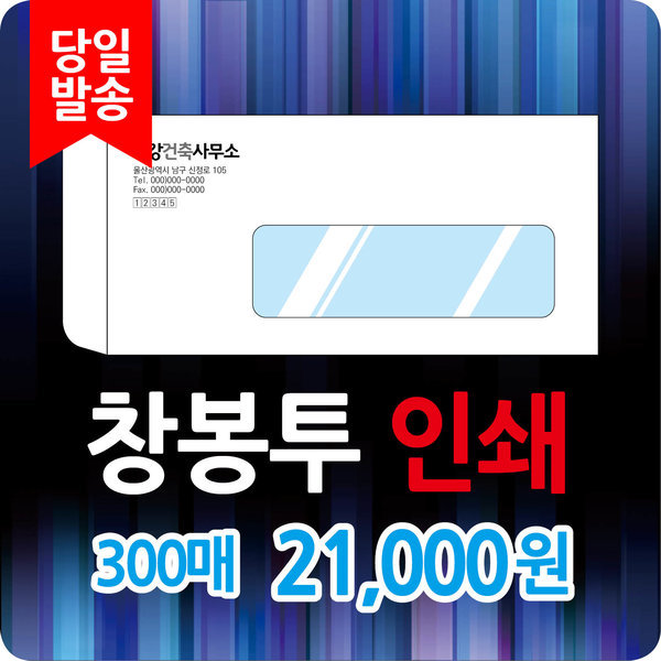 창봉투 창문봉투 투명창봉투 창봉투인쇄 300매