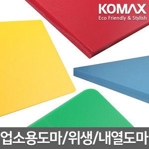 코멕스 업소용 내열도마 열탕소독 위생도마 모음전