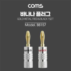 BB157 Coms 바나나 플러그 (적색/흑색) 1세트 메탈