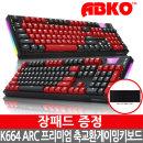 IAK앱코 해커 K664 ARC프리미엄카일광축LED데빌 V1클릭