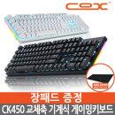 콕스CK450 화이트청축 교체축사이드RGB게이밍키보드