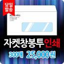 자켓창봉투 창문봉투 투명창봉투 봉투인쇄 300매