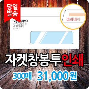 테잎자켓창봉투 창문 투명창봉투 봉투인쇄 300매