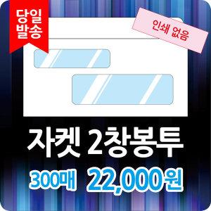 자켓이중창봉투 창문봉투 투명창봉투 자켓봉투 300매