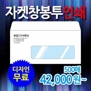 자켓창봉투 창문봉투 투명창봉투 봉투인쇄 500매