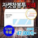 테잎자켓창봉투 창문 투명창봉투 봉투인쇄 500매
