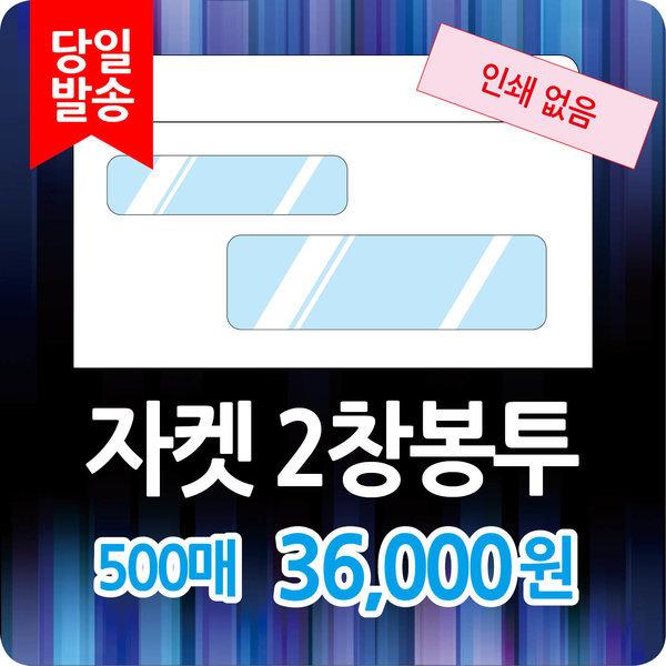자켓이중창봉투 창문봉투 투명창봉투 자켓봉투 500매