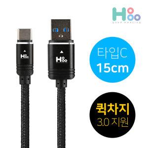 USB C타입 15cm 고속충전케이블 퀵차지 3.0