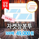 테잎자켓이중창봉투 창문봉투 투명창봉투 500매