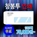 창봉투 창문봉투 투명창봉투 창봉투인쇄 1000매