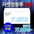 자켓창봉투 창문봉투 투명창봉투 봉투인쇄 1000매