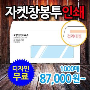 테잎자켓창봉투 창문 투명창봉투 봉투인쇄 1000매