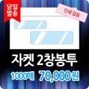 자켓이중창봉투 창문봉투 투명창봉투 자켓봉투 1000매