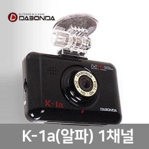 신제품 다본다 블랙박스 K-1알파/1채널(32GB)시거잭