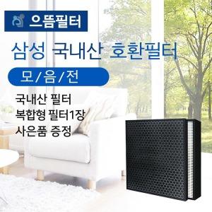 국내산 삼성공기청정기 필터 모음