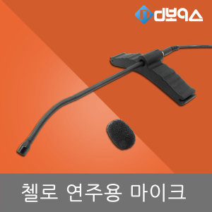 CX410D3/첼로/현악기/연주용/마이크/악기/콘덴서