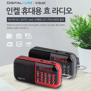 인켈 휴대용 라디오 IK-WR10(레드) 효도.등산.MP3.FM