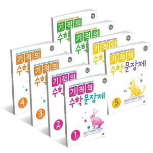 기적의 수학 문장제 세트 초등 1 2 3 4 5 6학년 (길벗스쿨)