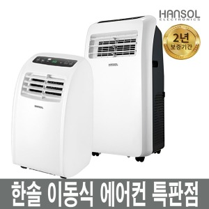 한솔 HSE-50K 이동식에어컨 이동형 창문형 최신형