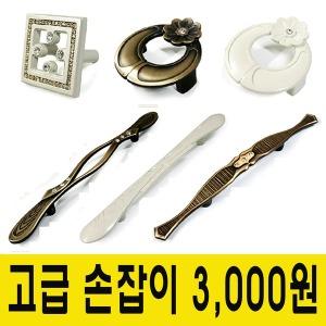 가격할인 3천원/씽크대 가구 방문 고급손잡이보석장식