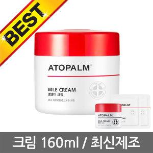 최신 아토팜 MLE 크림 160ml + 샘플3종