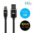 USB C타입 3M 고속충전케이블 퀵차지 3.0