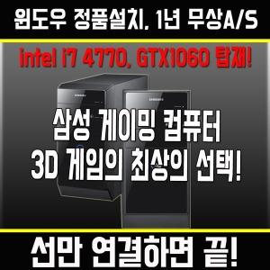 4세대 i7 4770 /SSD 240G/ GTX1060  배그 오버워치