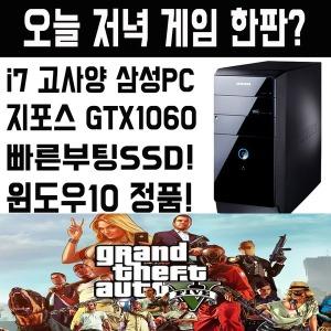 삼성 게이밍컴퓨터 인텔 i7 GTX1060 SSD Win10 적용