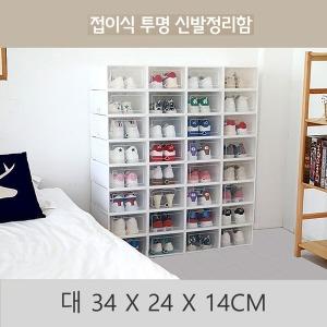 대사이즈 남녀공용 조립식 신발정리함 투명신발정리함
