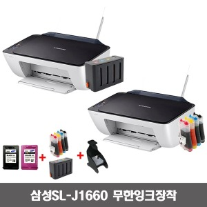 삼성SL-J1660무한잉크복합기(인쇄+복사+스캔)완벽장착
