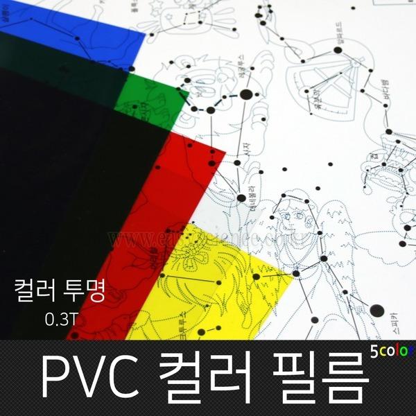 PVC컬러필름지 10매/두꺼운셀로판지/PVC판/칼라필름지