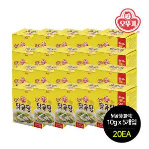 간편닭곰탕(블럭국)  (10gX5) x 20개 (1박스)