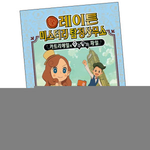 레이튼 미스터리 탐정사무소 2 (메모지증정) 책 도서