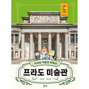 키라의 박물관 여행 5 프라도 미술관 (볼펜+메모장 증정) 어린이 학습 만화 책
