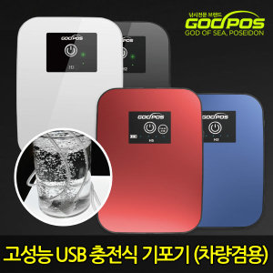 갓포스 기포기 H5 레드 낚시 USB 차량용 충전식 사은품