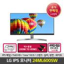 LG모니터 24ML600SW 재고 소진 및 생산지연 예약판매