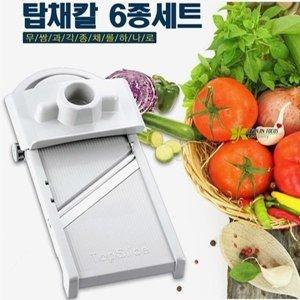 탑슬라이스 국산 탑채칼 6종세트 다용도채칼 김장채칼