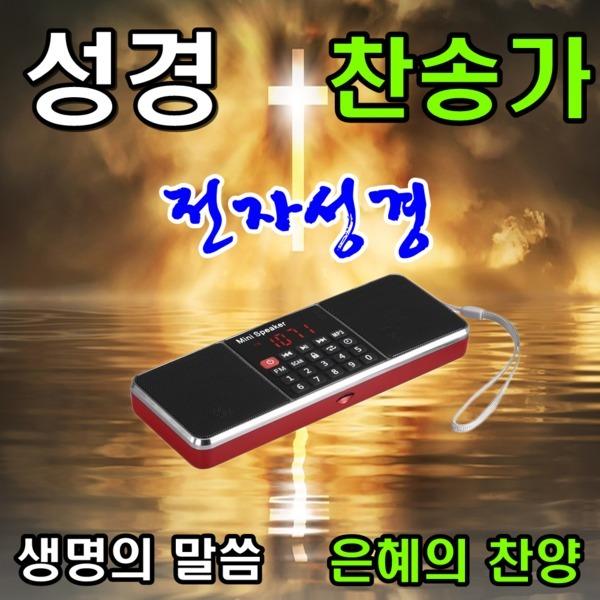 전자성경 성경 책 찬송가 복음성가 MP3 라디오 오디오