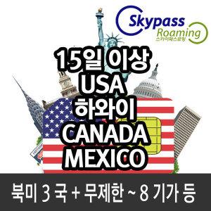 미국유심 15일 20일 여행 무제한 하와이 캐나다 멕시코 북미3국 겸용 사용 인천공항
